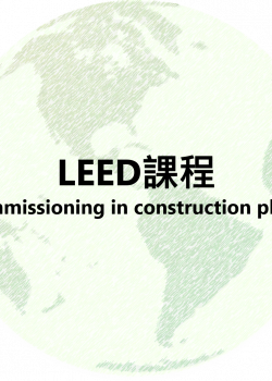 LEED課程 - Commissioning in constrction phase