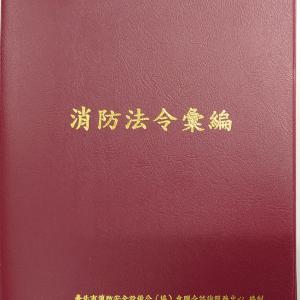 台北市消防設備師公會